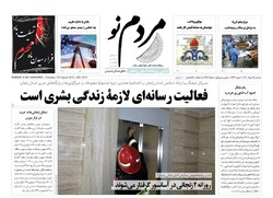 صفحه اول روزنامه های استان زنجان ۱۹ مرداد ۱۴۰۰