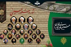 «حسینیه ایران» با کدام مداحان و سخنرانان برپا میشود؟