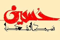 آشنایی با هنرمند عاشورایی؛ مسعود نجابتی