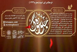 اجرای تعزیهخوانی در بوستان خیام و برگزاری روضههای خانگی
