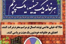 پویش مردمی «هر خانه، یک حسینیه، یک پرچم » در لامرد اجرا میشود
