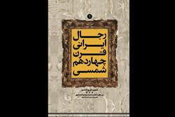 رجال ایرانی قرن ۱۴ کتاب شدند/از آیتالله قاضی تا شهرام ناظری