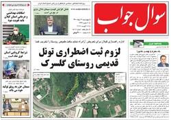 صفحه اول روزنامه های گیلان ۲۰ مرداد ۱۴۰۰