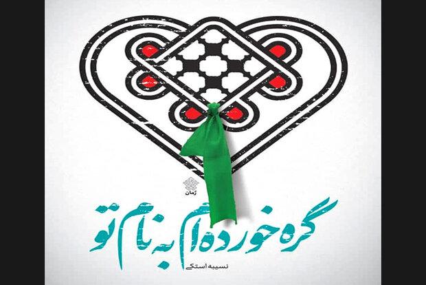 رمان محرمی «گره خوردهام به نام تو» منتشر شد