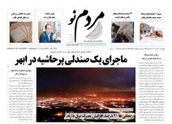 صفحه اول روزنامه های استان زنجان ۲۰ مرداد ۱۴۰۰