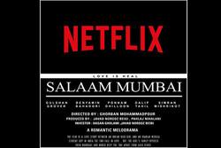 «سلام بمبئی» واقعاً از نتفلیکس پخش میشود؟/ جزییات مبهم یک خبر