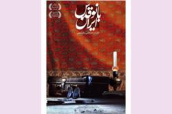 «بانو قدس ایران» تجربهای نو و خلاقانه در سینمای مستند ایران