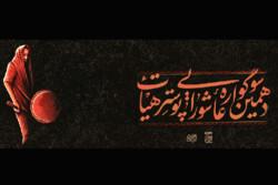 فراخوان دهمین سوگواره عاشورایی پوستر هیأت منتشر شد