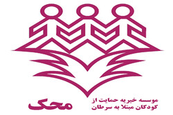 MAHAK receives plaque of commendation from Beheshti Uni.