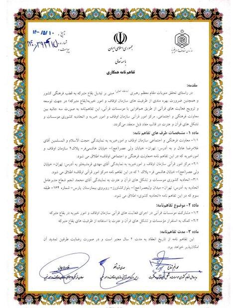 عقد تفاهم نامه همکاری  میان اتحادیه کشوری موسسات و سازمان اوقاف