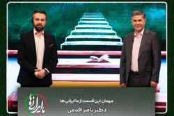 تبیین دستاوردهای علمی سلول های بنیادی در برنامه«ما ایرانی ها»