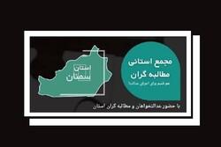 مجمع مطالبهگران استان سمنان تشکیل شد/ نقد مسئولان در اولویت