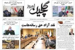 صفحه اول روزنامه های گیلان ۲۳ مرداد ۱۴۰۰