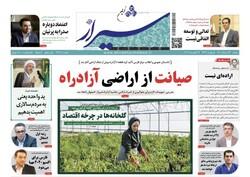 صفحه اول روزنامه های فارس ۲۳ مرداد ۱۴۰۰