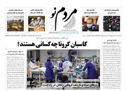 صفحه اول روزنامه های استان زنجان ۲۳ مرداد ۱۴۰۰