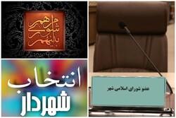 ۳۷ نفر نامزد تصدی شهرداری گرگان شدند