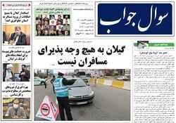 صفحه اول روزنامه های گیلان ۲۴ مرداد ۱۴۰۰
