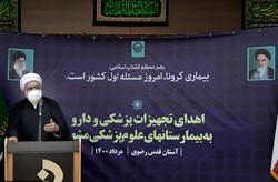 آستان قدس در حد توان نیاز فوری بیمارستانهای مشهد را تأمین میکند