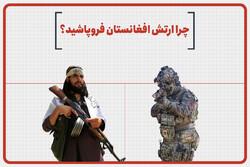 چرا ارتش افغانستان فروپاشید؟