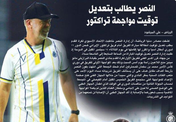 درخواست باشگاه النصر عربستان از AFC برای بازی با تراکتور ایران