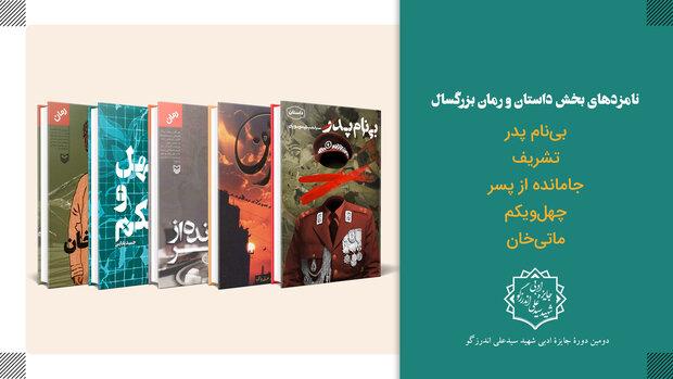 نامزدهای نهایی داستان بلند و رمان جایزه اندرزگو معرفی شدند
