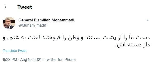 """""""أشرف غني"""" قيد أيدينا وباع الوطن وغادر البلاد"""