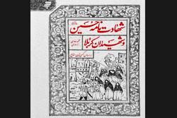 «شهادتنامه حسین(ع) و شهیدان کربلا» چاپ دومی شد