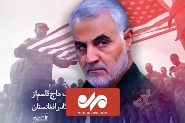 شہید میجر جنرل سلیمانی کا افغانستان میں امریکہ کی شکست کا واضح اعلان