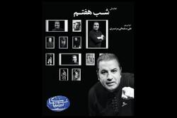علی سلیمانی کارگردان «نمایش شب هفتم» شد