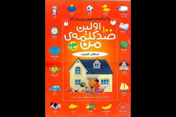 آموزش زبان انگلیسی به کودک: از سه ساله تا پیشدبستانی