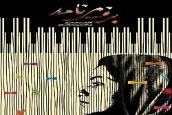 İran yapımı belgesel uluslararası iki festivalde gösterilecek