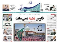 صفحه اول روزنامه های فارس ۳۰ مرداد ۱۴۰۰
