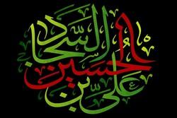 حضرت امام زین العابدین کوکثرت عبادت کی وجہ سے زین العابدین کہاجاتاہے