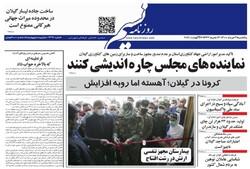 صفحه اول روزنامه های گیلان ۳۱ مرداد ۱۴۰۰