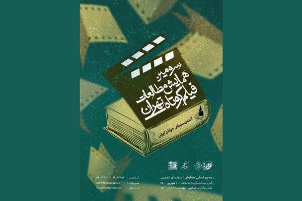 اعلام آخرین مهلت شرکت در همایش مطالعات فیلم کوتاه تهران