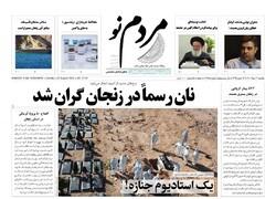 صفحه اول روزنامه های استان زنجان ۳۱ مرداد ۱۴۰۰