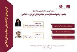 برگزاری نشست «جنسیت و تحولات خانواده در سبک زندگی ایرانی اسلامی»