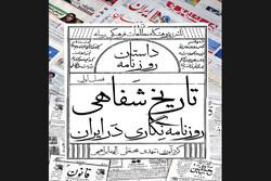 کتاب الکترونیک «داستان روزنامه» بهزودی منتشر میشود