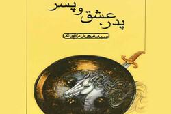 رمان سیدمهدی شجاعی درباره حضرت علیاکبر به چاپ پنجاه و دوم رسید