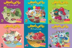 ششعنوان دیگر از مجموعه «ریاضی با موشی» برای بچهها چاپ شد