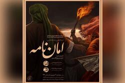 شیخرضائی: نمایش «اماننامه» در موقعیت فعلی اشتباه بود
