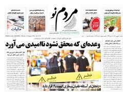 صفحه اول روزنامه های استان زنجان ۱ شهریور ۱۴۰۰