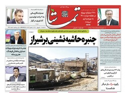 صفحه اول روزنامه های فارس ۱ شهریور۱۴۰۰