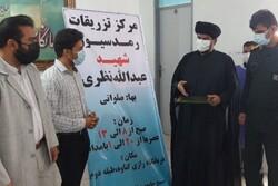 مرکز تزریقات رایگان «رمدسیور» در گناوه افتتاح شد