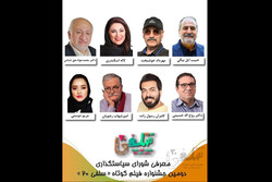 معرفی شورای سیاستگذاری دومین جشنواره فیلم کوتاه «سلفی ۲۰»