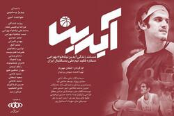 «آیدین» به «هنر و تجربه» میآید/ روایتی از بازیکن فقید بسکتبال