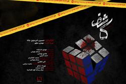 «کاشف» آماده نمایش شد/ مستندی درباره افراد گمشده پشت حصار مرگ