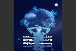 ترجمه کتاب «صنعت ویروسبازی» منتشر میشود