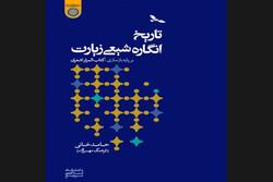 «تاریخانگاره شیعی زیارت» نقد و بررسی میشود