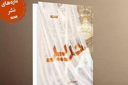 «حریر» با روایتی تازه از ماجرای کشف حجاب منتشر شد